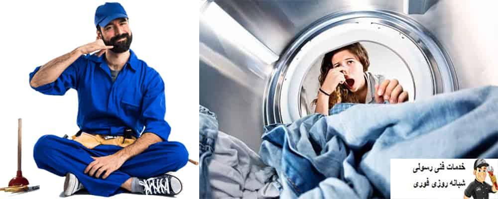 رفع بوی بد لوله فاضلاب لباسشویی