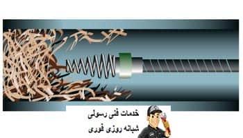 لوله بازکنی انقلاب تهران