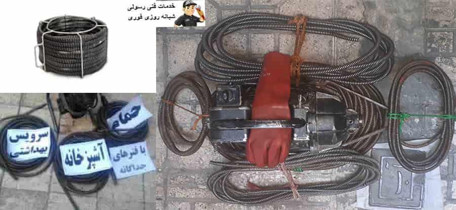 لوله بازکنی خیابان ملاصدرا با فنر تمیز