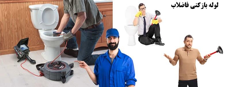 لوله بازکنی توالت فرنگی در نیاوران