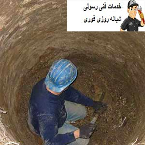 لایروبی و کف تراشی چاه